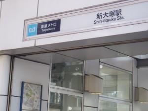 東京メトロ新大塚駅
