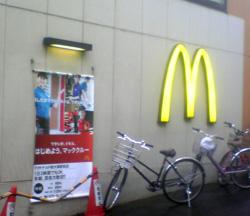 新大塚のMAC